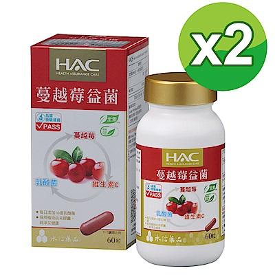 【永信HAC】 蔓越莓益菌膠囊(60粒/瓶)2瓶組