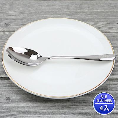 王樣日式316不鏽鋼中餐匙(4入組)湯匙