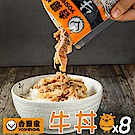 吉野家YOSHINOYA 冷凍牛丼x8包組(110g/包)