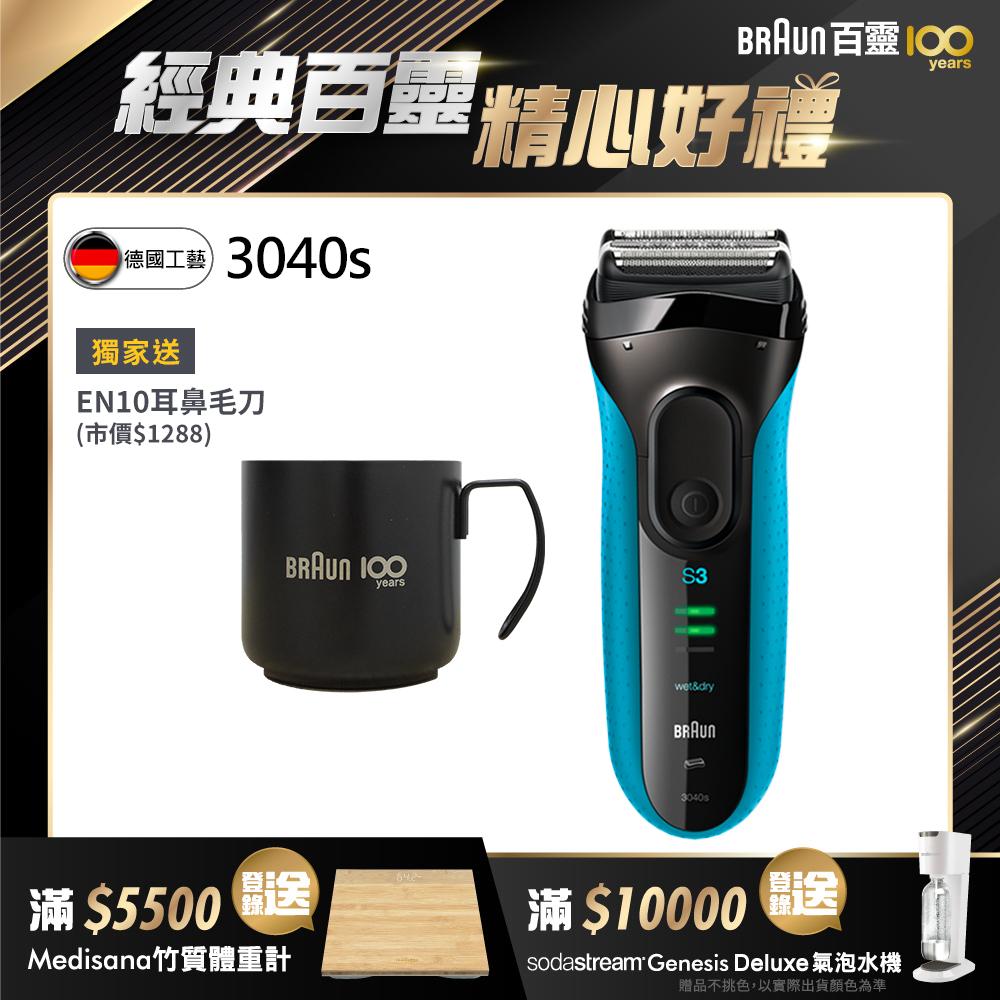 德國百靈BRAUN-新升級三鋒系列電動刮鬍刀/電鬍刀3040s