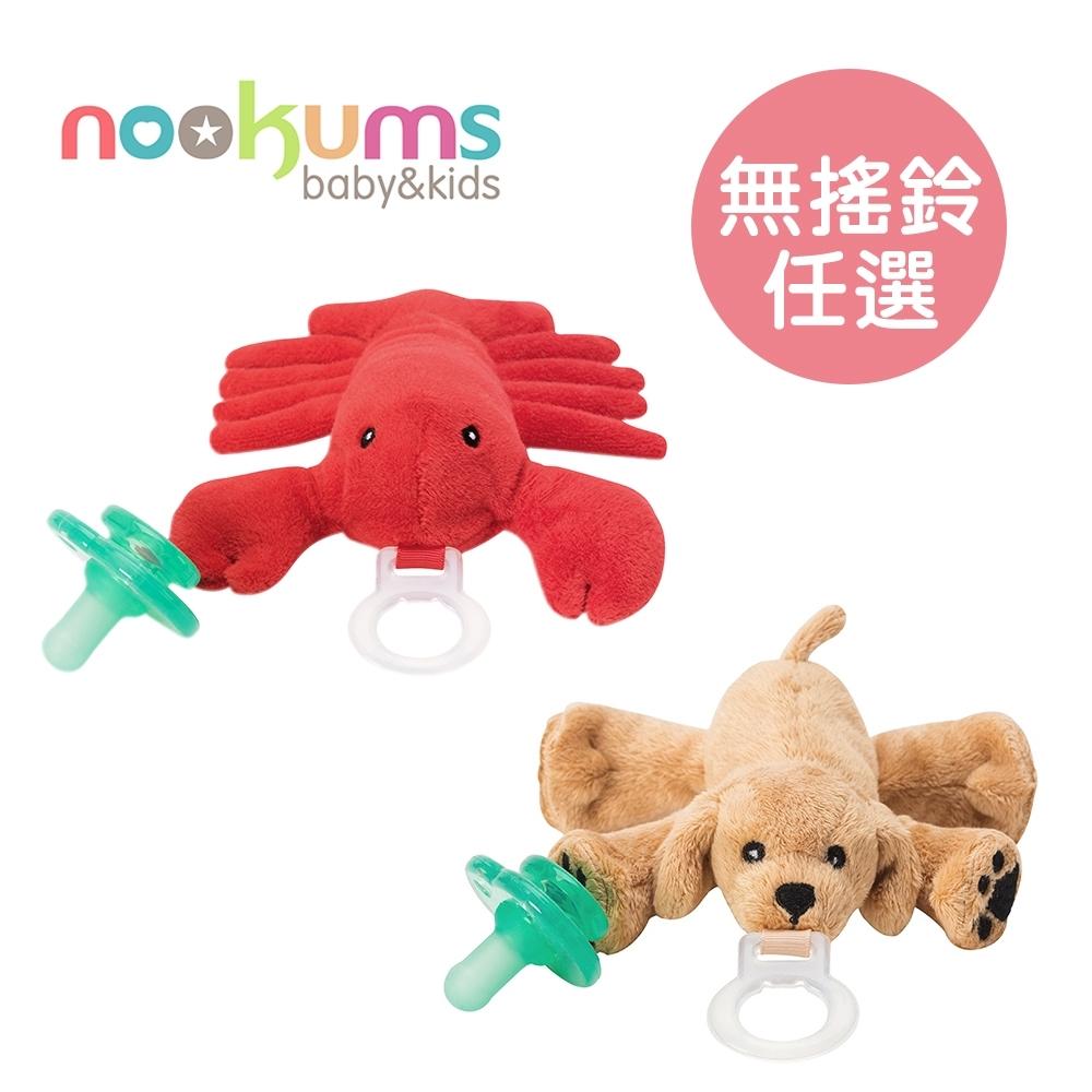 Nookums 美國 寶寶可愛造型安撫奶嘴 / 玩偶 - 多款任選