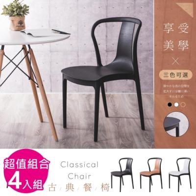 Abel-4入組-Leslie 萊斯利古典餐椅/休閒椅-43x52x81cm