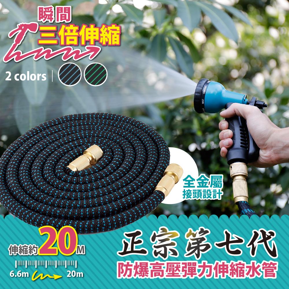 FL生活+ 新防爆高壓彈力伸縮水管-20公尺(FL-107)