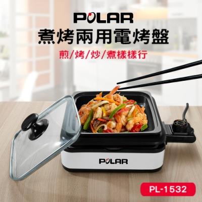 POLAR 普樂煮烤兩用電烤盤PL-1532