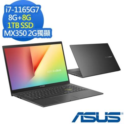 ASUS S513EQ 15.6吋筆電 (i7-1165G7/MX350 2G獨顯/8G+8G/1TB SSD/特仕版)