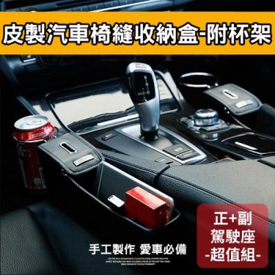【super舒馬克】尊爵手工皮質車用椅縫收納盒飲料杯架(正+副駕駛座-超值組)