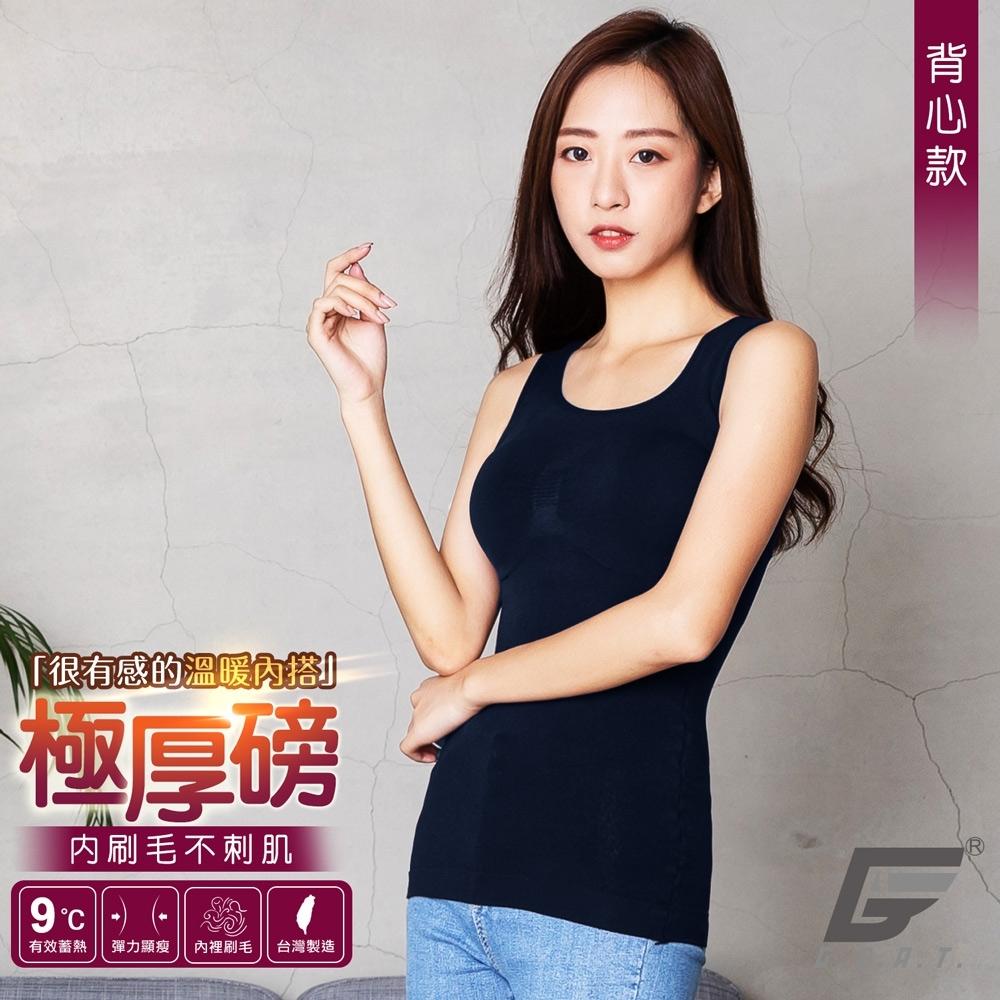 GIAT台灣製200D溫暖力內刷毛機能發熱衣(背心款)-深藍