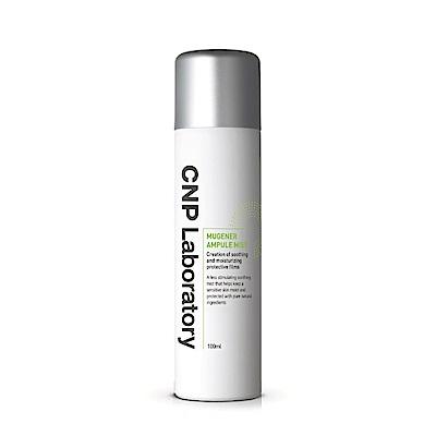 CNP 舒膚溫和修護噴霧