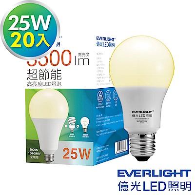 Everlight億光 25W超節能LED燈泡 全電壓E27-黃光20入