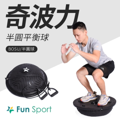 Funsport-奇波力半圓平衡球-黑(BOSU球/博速球/balance step)