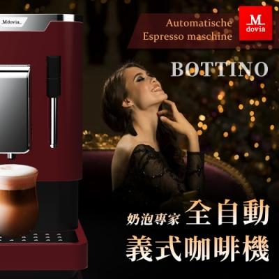 Mdovia Bottino V3 Plus 奶泡專家 全自動義式咖啡機 派對紅