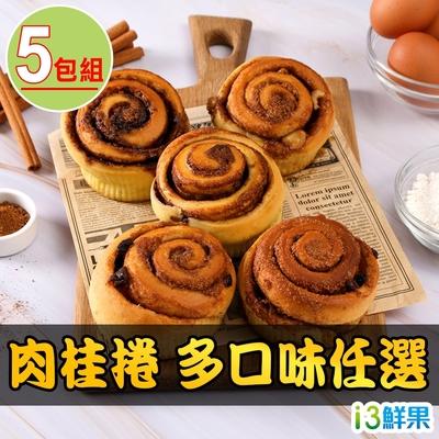 【愛上美味】肉桂捲 多口味任選5包組