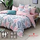 MONTAGUT-佛州假期-100%純棉-兩用被床包組 (加大)