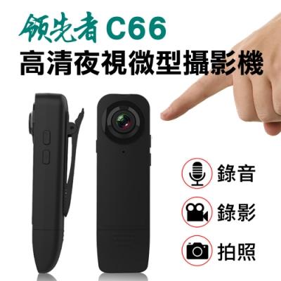 領先者 C66 高清1080P紅外線夜視微型攝影機