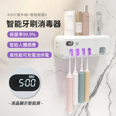 OMG UV-C紫外線殺菌 牙刷消毒器 牙刷置物架 自動擠牙膏器