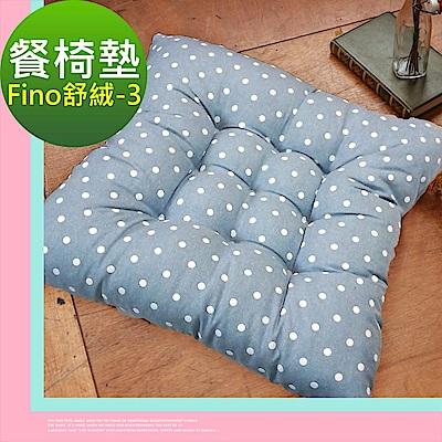 La Veda Fino 舒絨印花餐椅墊-淺藍小白點