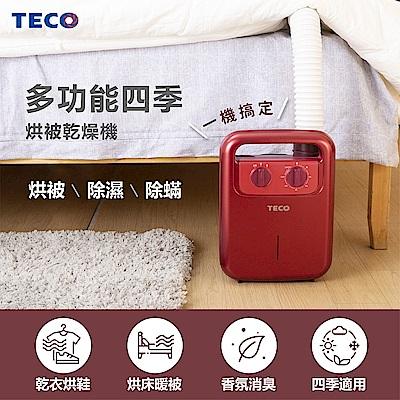 TECO東元 多功能烘被乾燥機(烘被暖床/除濕除蹣/烘鞋/香氛) 紅 YQ1003CBR
