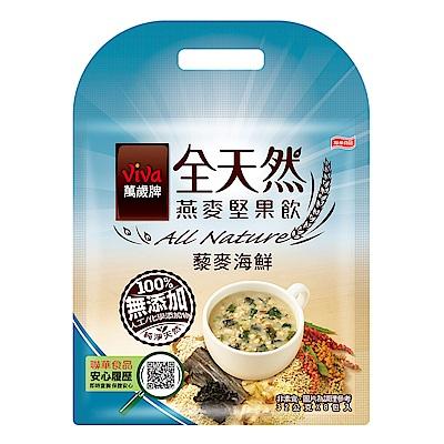 萬歲牌 全天然燕麥堅果飲藜麥海鮮(32gx8包)