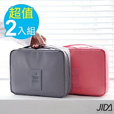 JIDA 新一代旅遊收納盥洗包2入