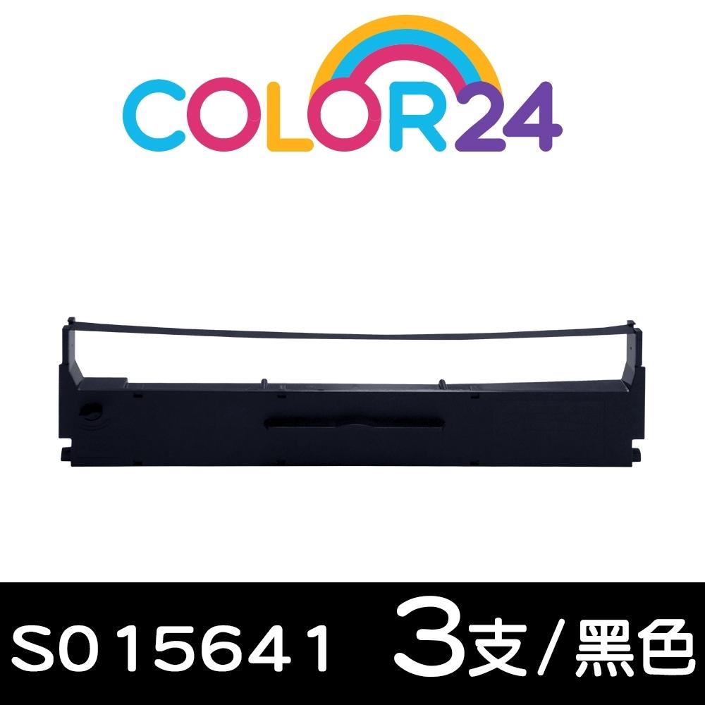 Color24 for EPSON 3入組 S015641 黑色相容色帶 /適用Epson LQ-310 / 310C