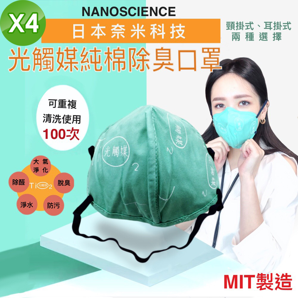 NT 台灣製 可重複清洗 奈米光觸媒 立體成人口罩(4入)
