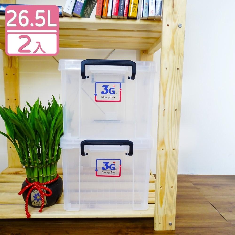 3G+ Storage Box M1026耐用型附蓋整理箱26L(2入) 多用途收納整理箱 日式強固型 可疊式收納箱 PP收納箱 掀蓋塑膠透明整理箱 防潮收納箱 玩具收納箱 寵物箱