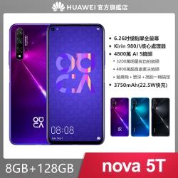 【官旗】HUAWEI nova 5T (8G/128G)6.26吋五鏡頭手機
