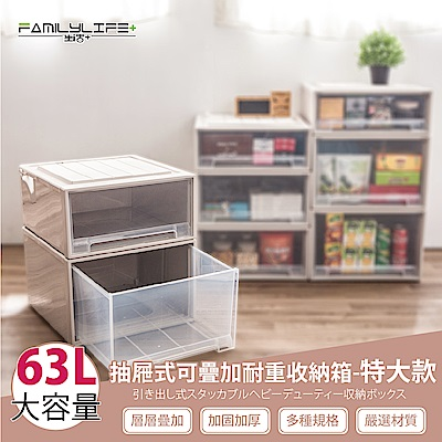 【FL生活+】大容量抽屜式可疊加耐重收納箱-特大款-63公升(YG-033)