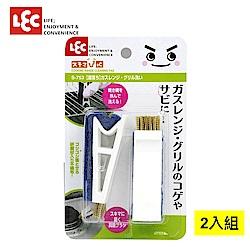 日本LEC 激落烤網專用清潔刷 2入組