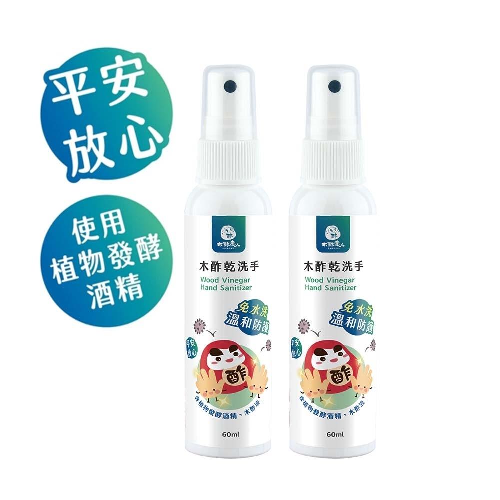 【木酢達人】木酢乾洗手噴霧 60ml (2入組) (酒精防疫版)