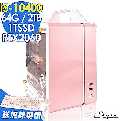 iStyle Pink 粉紅無線電腦 i5-10400/64G/1TSSD+2TB/RTX2060 6G/W10/三年保固