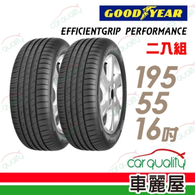 【固特異】EFFICIENTGRIP PERFORMANCE ROF EGPR 失壓續跑輪胎_二入組_195/55/16