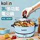 kolin歌林3公升多功能電火鍋KHL-UD301 product thumbnail 1