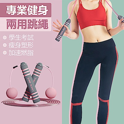 OOJD 兩用負重鋼絲可調節跳繩 專業健身防滑跳繩 重訓/休閒運動/競速(有繩+無繩)
