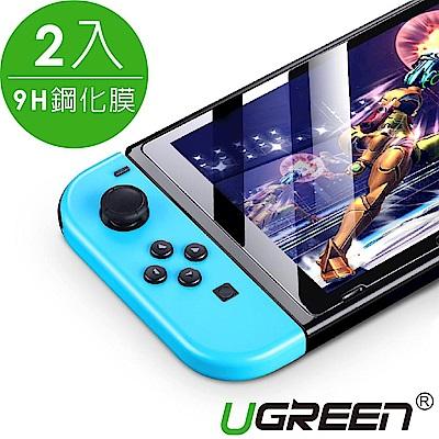 綠聯 任天堂Switch 9H鋼化膜2入