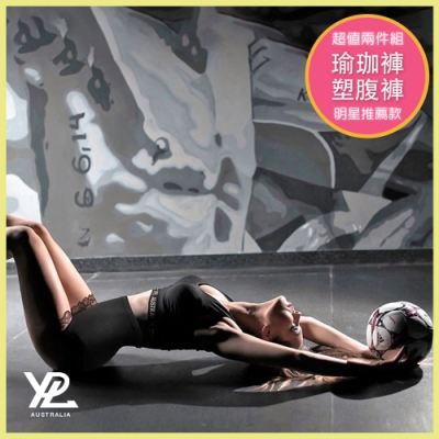 澳洲YPL瑜珈褲 + 塑腹褲兩件組│領券再82折