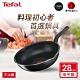 Tefal法國特福 璀璨系列28CM多用不沾深平鍋(炒鍋型)(快) product thumbnail 1