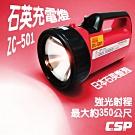 好眼光ZC-501石英充電燈/石英提燈/手電筒/工作燈/露營燈/手提燈