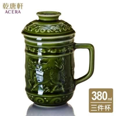 乾唐軒活瓷 麒麟獻瑞三件杯-附茶漏-綠釉380ml