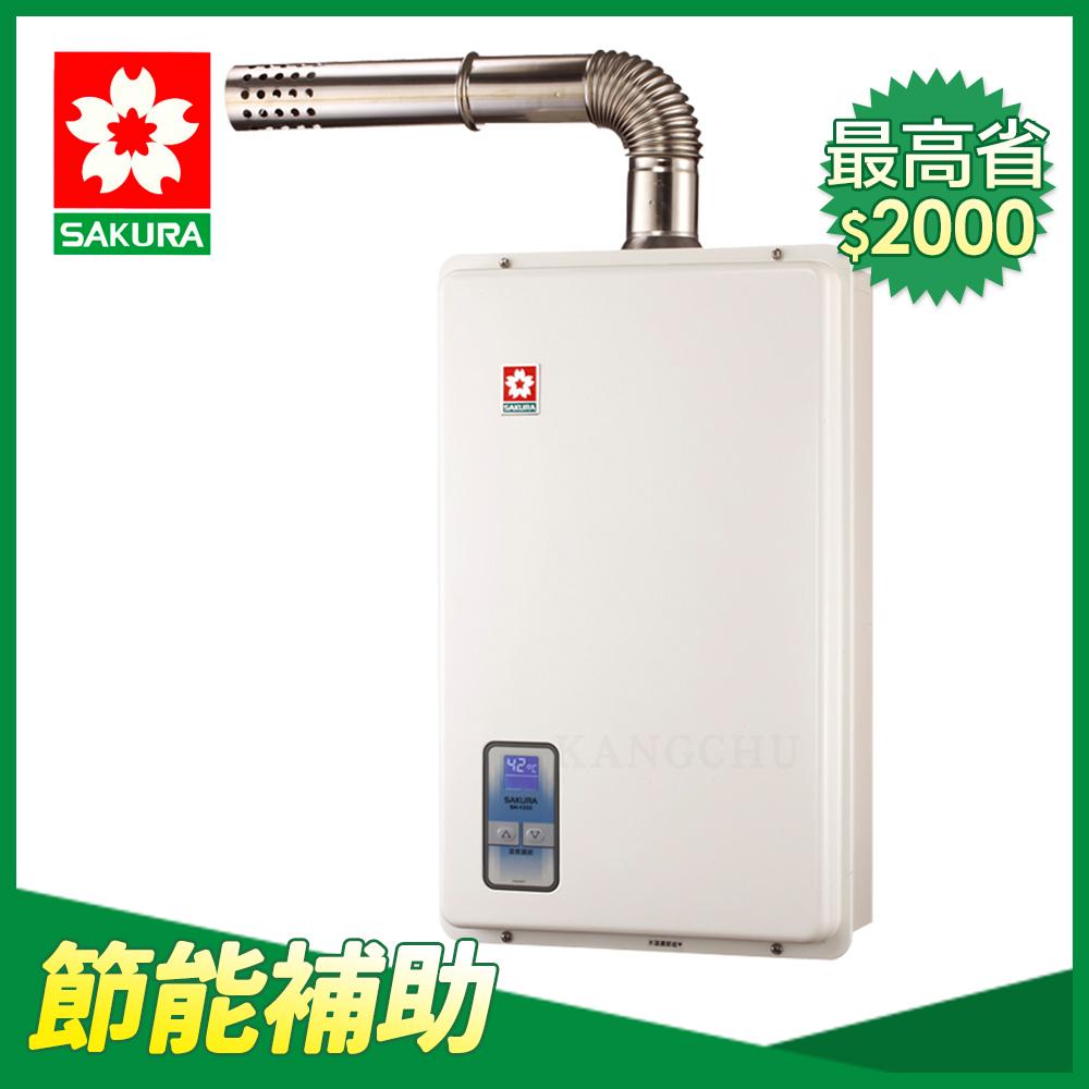 櫻花牌 SH1333 數位恆溫13L強制排氣熱水器(桶裝)