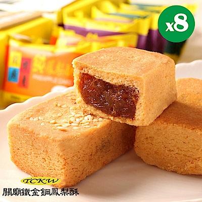鐵金鋼鳳梨酥 原味鳳梨酥禮盒x8盒(10入/盒,提袋)