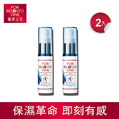 寵愛之名 多分子玻尿酸藍銅保濕精華17ml (2入組)