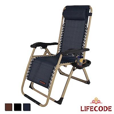 LIFECODE 豪華加固無段式折疊躺椅(附杯架)-3色可選