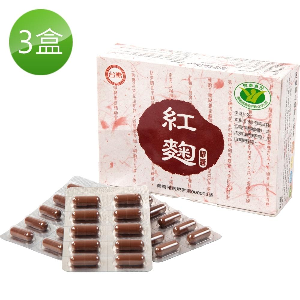 台糖 紅麴膠囊(60粒)x3盒組(健康食品認證)