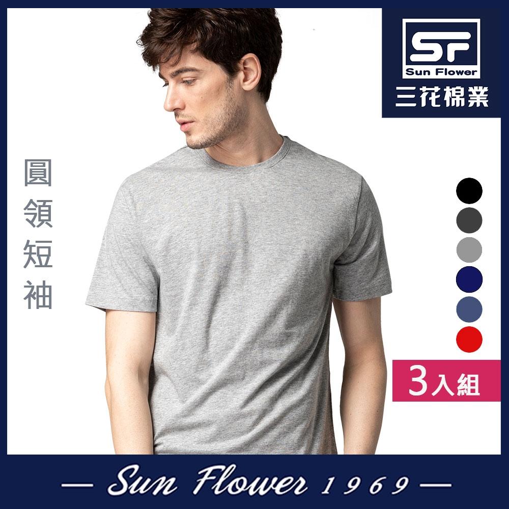 男短T恤 三花SunFlower彩色圓領短袖衫.男內衣(3件)