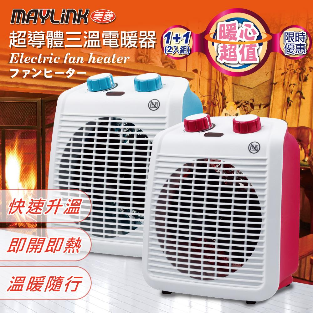 MAYLINK美菱 超導體三溫暖氣機/電暖器(ZW-106FH-P+B-超值2入組合)
