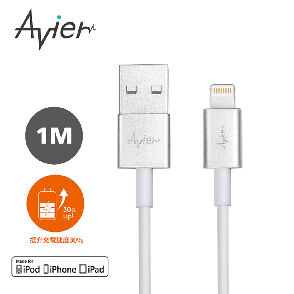 【Avier】Lightning 冰川銀 極速鋅合金充電傳輸線_Apple專用/1M