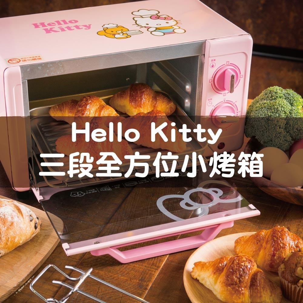 Hello Kitty電烤箱+Hello Kitty刀具組+OTTO砧板