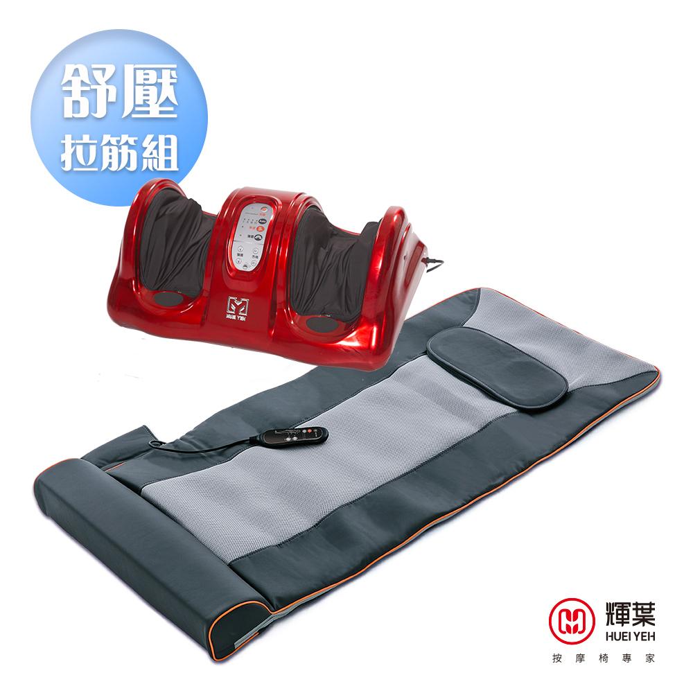 輝葉 YOGA舒展按摩床墊+火紅溫感美腿機 (HY-900+HY-19951D-RD)