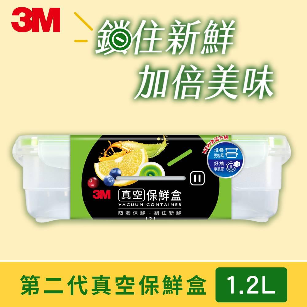 3M FL2D1200 真空PP保鮮盒1.2L(升級版)(快)